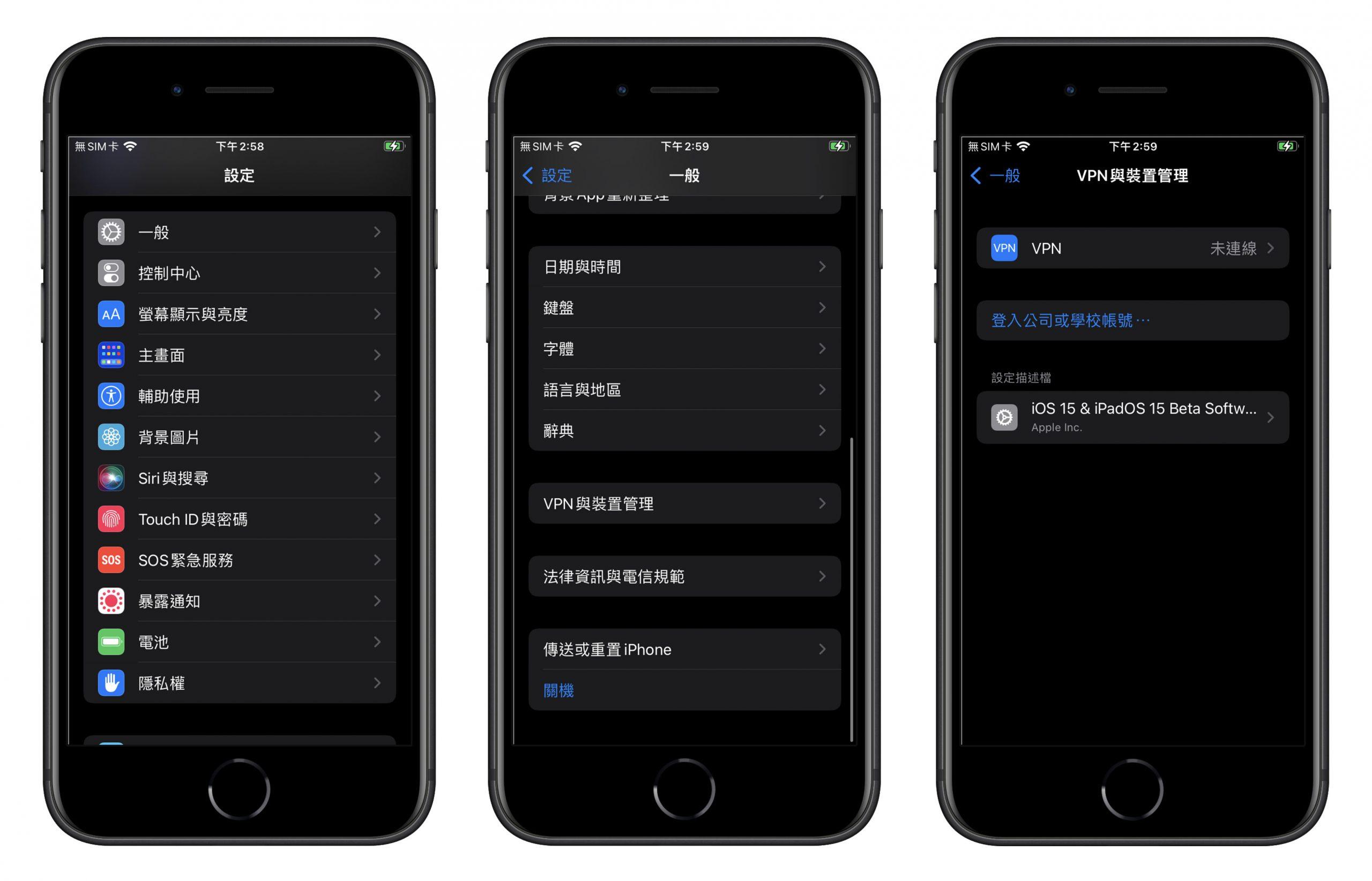 iOS 15 Beta、iOS 15 正式版