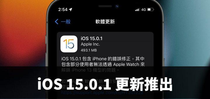 iOS 15.0.1 更新
