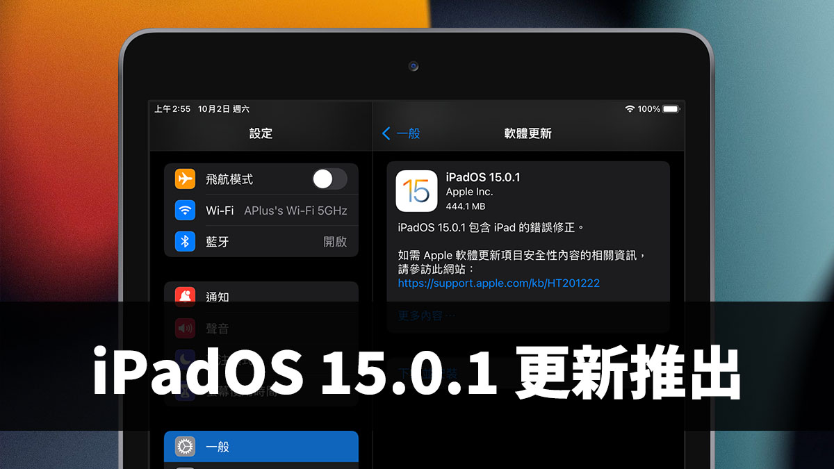iPadOS 15.0.1 更新