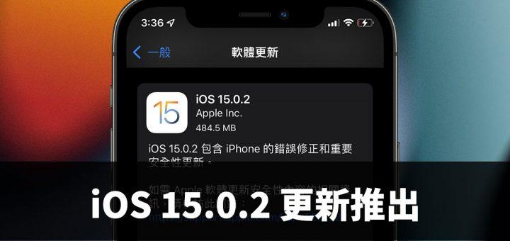 iOS 15.0.2 更新