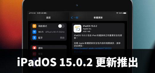 iPadOS 15.0.2 更新