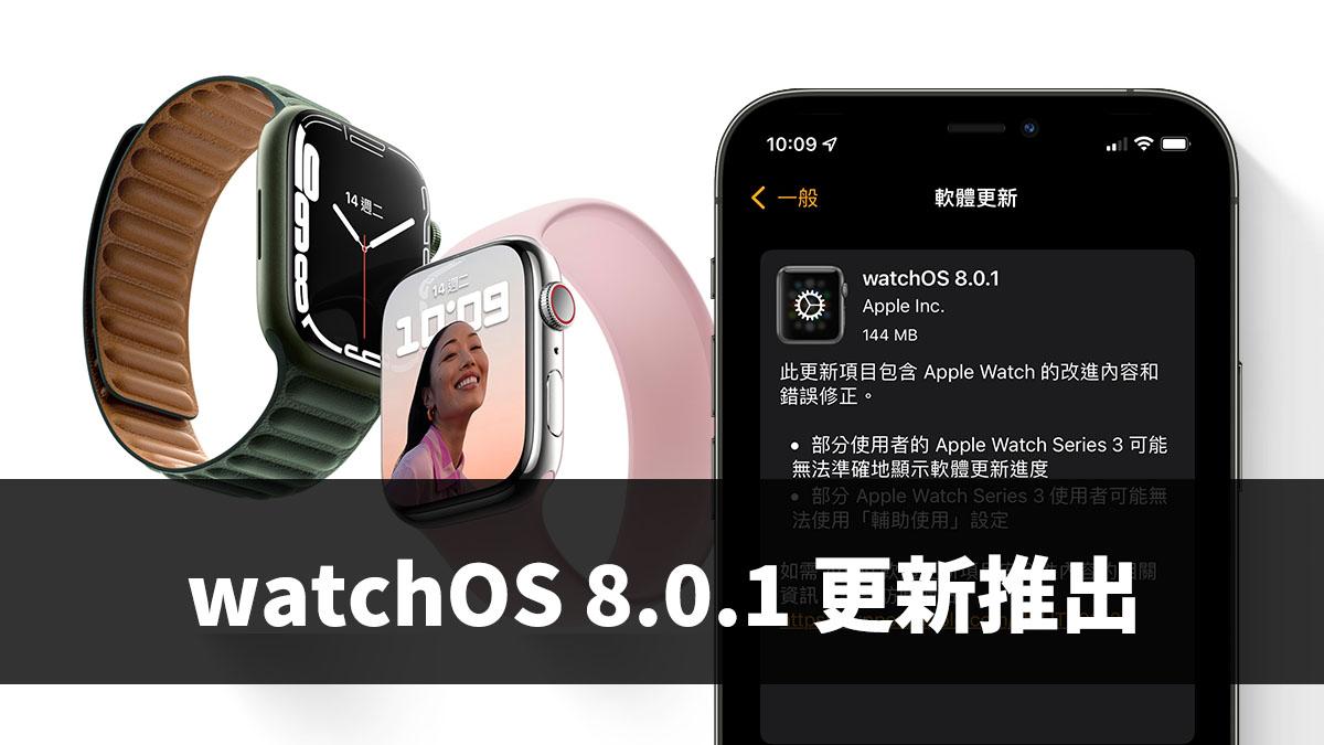 watchOS 8.0.1 更新