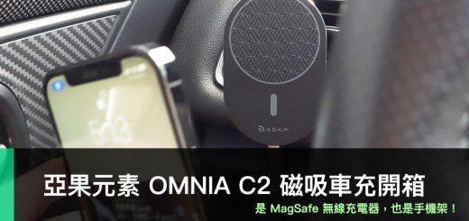 亞果元素、OMNIA C2、MagSafe、車用快充